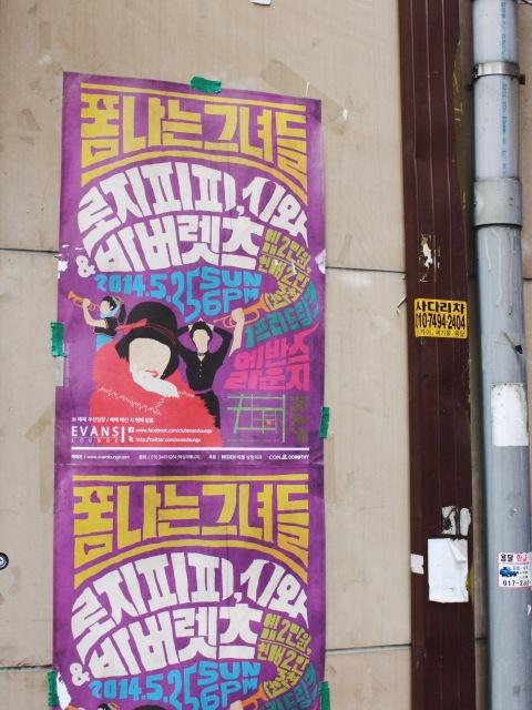 The barberettes seoul south korea sugarsheet hongdae concert evans lounge