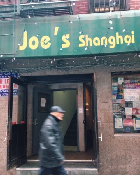 joe's shanghai new york manhattan dim sum