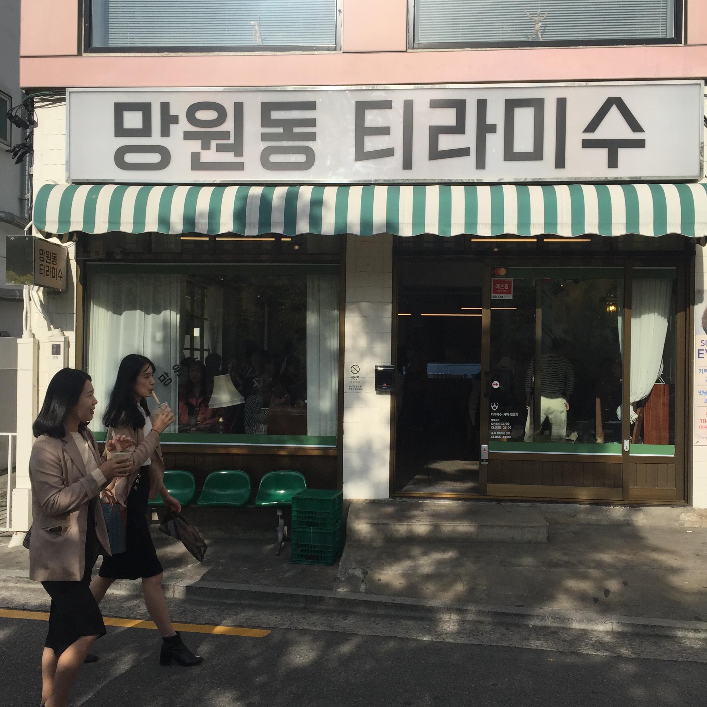 Mangwon Tiramisu Séoul South Korea